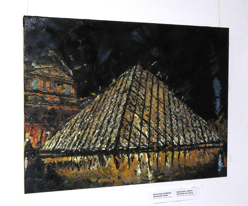 Pyramide du Louvre, A.Lefbard, 50x72 сm, 2014
